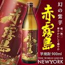 芋焼酎 赤霧島 25度 900ml  父の日 /プレゼント/ギフト/お酒/贈り物/美味しい/喜ぶ/