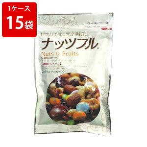 ケース売り ナッツフル 150g ミックスナッツ ドライフルーツ チョコ (1ケース/15袋入) 味源 ■