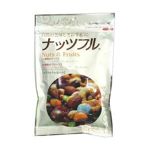 ナッツフル 150g ミックスナッツ ドライフルーツ チョコ (単品) 味源 ■