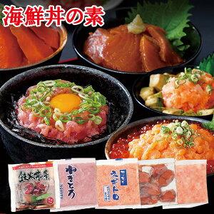 送料無料 大人気の海鮮丼をどっさり 海鮮丼詰合せ計15食 (マグロ漬け3P+ネギトロ3P+サーモンネギトロ3P+トロサーモン3P+イカサーモン3P) 冷凍