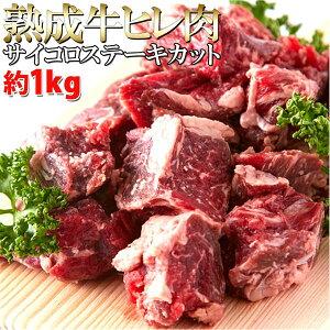 オススメ ギフト 酒 送料無料 60日間熟成 柔らかジューシー 熟成牛ヒレ肉サイコロステーキカット 1kg 冷凍