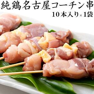 オススメ ギフト 酒 送料無料 噛めば噛むほど溢れる旨味がたまらない!!純鶏名古屋コーチン串 10本入り 冷凍
