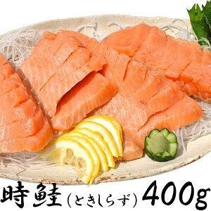 父の日 オススメ ギフト 酒 送料無料 希少な鮭をご自宅で!! 時鮭(ときしらず)刺身 400g  冷凍