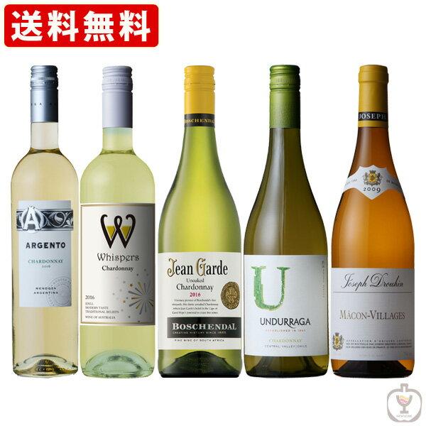 送料無料 新旧産地のシャルドネを飲み比べセット 白ワイン5本セット(北海道沖縄+890円)