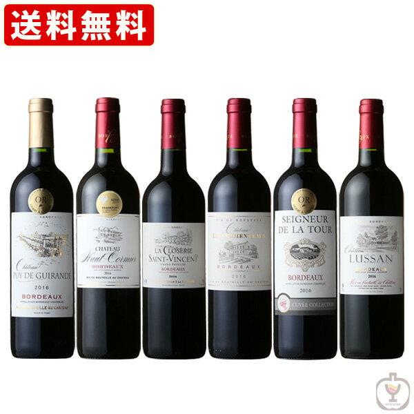 送料無料 金賞受賞ワイン 6本セット  オリジナルギフト箱付(北海道・沖縄+890円)