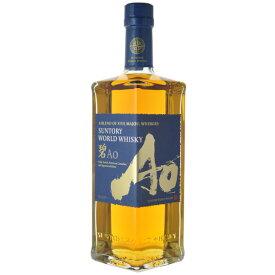 あす楽 碧 Ao サントリー ワールドウイスキー 700ml