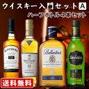 送料無料 ウイスキー 入門セットA 350ml×4本セット(北海道・沖縄・一部離島+790円)