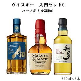ウイスキー 飲み比べ 入門セットC 350ml×3本セット (メーカーズマーク 碧AO 知多) 送料無料(北海道・沖縄+890円)