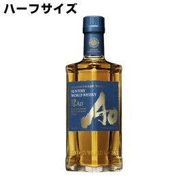 サントリー ウイスキー 碧 AO 350ml ハーフサイズ