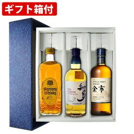 【ギフト箱付】国産ウイスキー 角瓶 知多 余市 洋酒贅沢飲み比べセット 700ml×3本