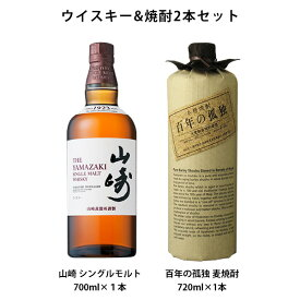 ウイスキー&焼酎セット 山崎 シングルモルト 700ml×1本 百年の孤独 720ml×1本 合計2本セット