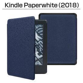 Kindle Paperwhite 2018 第10世代 ハード ケース カバー オートスリープ マグネット蓋 PUレザー 軽量 スリム キンドル ペーパーホワイト