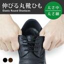伸びる 靴ひも 丸ひも / 靴の着脱を簡単に! 伸縮する靴ひも / のびる 織物 ゴム 靴紐 靴 くつ クツ ひも 紐 平紐 ヒモ…