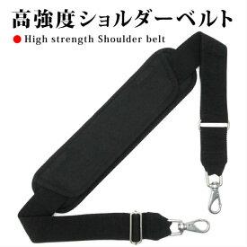 高強度 ショルダーベルト ストレート ステンレス / 単品 ビジネス 鞄 バッグ 交換 滑り止め 強い 肩 パッド ショルダー ベルト