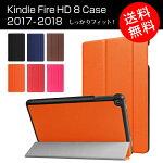 KindleFire7(2017)ケース/PUレザーハードカバー/スタンド軽量スリムマグネット蓋固定キンドルAmazonアマゾンインチinchタブレットcase
