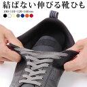 結ばない 伸びる 靴ひも / 靴の着脱を簡単に! 伸縮する靴ひも / のびる 織物 ゴム 靴紐 靴 くつ クツ ひも 紐 平紐 ヒ…