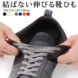 結ばない 伸びる 靴ひも / 靴の着脱を簡単に! 伸縮する靴ひも / のびる 織物 ゴム 靴紐 靴 くつ クツ ひも 紐 平紐 ヒモ くつひも 靴紐 くつ紐 子供 レース 足 シューズ スニーカー shoelace shoe shoes lace シュー 140 cm