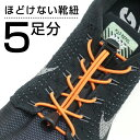 ほどけない 靴ひも 5足分セット+説明書 / 靴の着脱を簡単に! 伸縮するワンタッチ靴ひも/ 伸びる のびる 靴 くつ クツ …