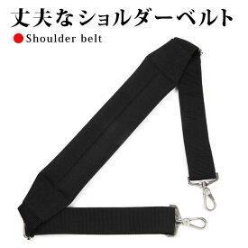 ショルダーベルト ストレート / 単品 鞄 バッグ 交換 滑り止め 肩パッド ショルダー ベルト