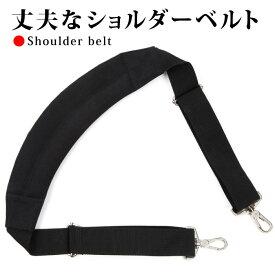 ショルダーベルト カーブ / 単品 鞄 バッグ 交換 滑り止め 肩パッド ショルダー ベルト