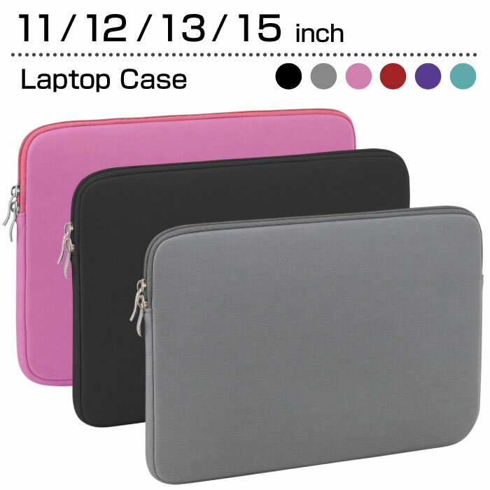 シンプル PC インナー ケース / 11,12,13,15 インチ パソコン / Surface Pro3,Pro4 iPad Pro, Ultrabook MacBook / 11.6, 12.1, 13.3, 15.6 inch ノートパソコン ノートPC /バッグ, スリーブ, ポーチ, 女性, マック, タブレット