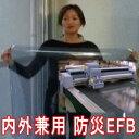 ハイレベルUVカット防災 怪我防止 内貼り外貼り兼用 飛散防止シート GS50K-EFB 透明ファインブルー オーダーカット0.01平米単位販売 紫…