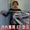 【地震対策シート】UVカットシート飛散防止兼用 GS50K-ETオーダーカット0.01平米単位販売透明ガラス用 けが防止 飛散防止 安価窓ガラス…