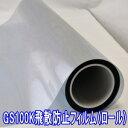 防災(飛散防止 怪我防止)UVカットシート GS100K910mm巾 30M巻ロール地震対策 初心者向き透明フロートガラス 内貼り用