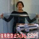 強飛散防止 防災フィルム GS100K オーダーカット0.01平米単位販売UVカット地震対策 計算フォームに入力で価格自動計算透明平板ガラス内…