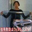 【地震台風対策】防災 UVカットフィルム PET厚100μ GS100MTオーダーカット0.01平米単位販売計算フォームに入力で価格自動計算透明平…