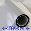 【防災(飛散防止 怪我防止)UVカット フィルム】 GS50K (912mm)巾 30M巻ロール地震対策 透明平板ガラス内貼り用