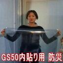 JIS飛散防止試験適合透明飛散防止フィルム GS50 地震対策 怪我防止 UVカット0.01平米単位オーダーカット販売 計算フォームで価格自…