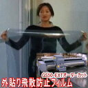【条件付送料無料】外貼り用防災 飛散防止 怪我防止 UVカットフィルム GS50-Ext (0.01)平米単位オーダーカット販売 透明平板ガラス内…