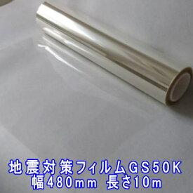 小幅 透明 飛散防止フィルム GS50K 480mm幅 10m スグ貼れキット3A付き透明平板ガラス内貼り用