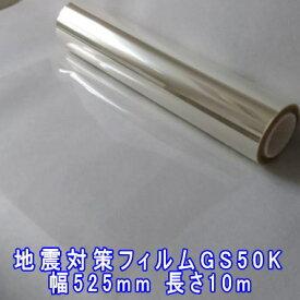 小幅 透明 飛散防止フィルム GS50K 525mm幅 10m スグ貼れキット3A付き透明平板ガラス内貼り用