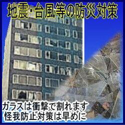 地震対策・激突防止・ガラス飛散防止