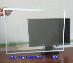 ブルーライトカットプレートBCPL15パソコンサイズ別販売眼精疲労白内障長時間PC使用対策ブルーライトカットパネルより反射少な目ブルーライトカットフィルムを200μm厚透明PETプレートに貼付15インチ