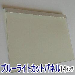 パソコンから出るブルーライト中の紫外線をカット12.1インチ用パソコンブルーライトカットパネルU4P14(4:3)29cm×23cm(16:9)31cm×20cmフィルムを、U4-100CL、U4-400CLから選択/ブルーライトカットフィルムパソコン