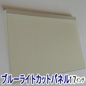 ブルーライトカット パネル 17インチ パソコン用 U4P17 (4:3)35cm × 29cm(16:9)38cm × 23cm U4-100CL U4-400CL U4-6580から選択
