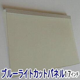 ブルーライトカットパネルパソコン17インチ用 BLCパネル U4P17 386mmx249mm シート、サイズ、アングルの種類と色を選択 パソコンの上から垂らすだけ