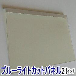 パソコンから出るブルーライト中の紫外線をカット12.1インチ用パソコンブルーライトカットパネルU4P21(4:3)43cm×35cm(16:9)47cm×30cmフィルムを、U4-100CL、U4-400CLから選択