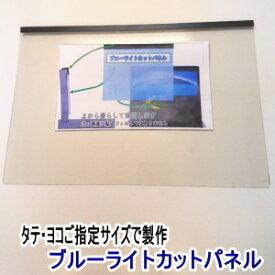 パソコン ブルーライトカットパネル U4P カット率と透明度が異なる3種から選択 PCの上から掛け下げて使用 (縦H+巾W)合計cm販売