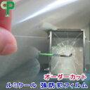 CPマーク認定品 UVカット99%以上 最強防犯・ガラス破り阻止 飛び散り防止ガラスフィルム ルミクール 1561UH 0.01平米単位オーダーカッ…