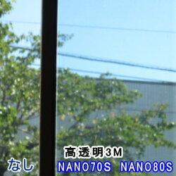 スリーエム3M透明系遮熱フィルム飛散防止兼用高IRカット率ガラスフィルムNANO70SNANO80Sを選べますオーダーカット0.01平米単位販売