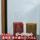 遮熱フォルム飛散防止兼用 FcA70オーダーカット0.01平米単位販売遮熱赤外線カット UVカットフィルム 透明系