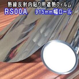 ガラスフィルム 窓 殆ど光を通さない 省エネ RS00A 915mm巾 30m ロール販売 透明ガラス用 遮光 UVカット 防災