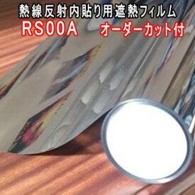 ガラスフィルム 窓 遮熱 目隠し ミラー調シルバー反射 視線カット 殆ど光を通さない UVカット RS00A オーダーカット販売 0.01平米単位 透明平板ガラス 内貼り用