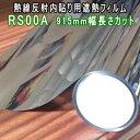 遮熱フィルム飛散防止兼用 省エネフィルム RS00A 915mm巾 cm単位長さ販売 透明ガラス用 窓ガラスの遮光節電フィルム遮熱日射調整熱線反…