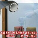 業販 RS35A オーダーカット0.01平米単位販売 透明ガラス用 窓ガラスの遮光節電シート 遮熱日射調整熱線反射シート けが防止 UVカット飛…