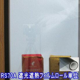 ガラスフィルム 窓 遮光 UVカット 防災 省エネ RS70A 912mm巾 30m巻 ロール販売 透明平板ガラス用